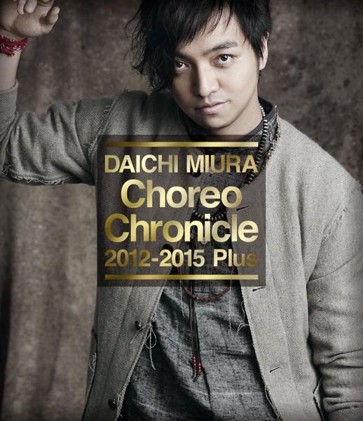 Choreo Chronicle 2012-2015 Plus/三浦大知 (ブルーレイディスク)
