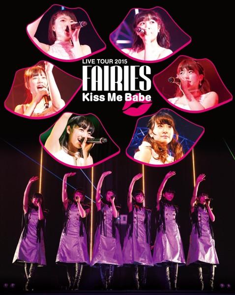フェアリーズ LIVE TOUR 2015-Kiss Me Babe-/フェアリーズ (ブルーレイディスク)