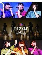 フェアリーズ LIVE TOUR 2015-PUZZLE-/フェアリーズ (ブルーレイディスク)
