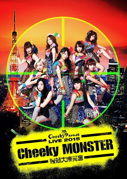 Cheeky Parade LIVE 2015「Cheeky MONSTER〜腹筋大博覧會〜」/Cheeky Parade (ブルーレイディスク)