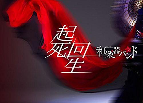 起死回生/和楽器バンド(初回生産限定盤 ブルーレイディスク+CD)