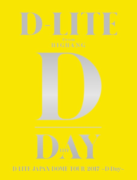 D-LITE JAPAN DOME TOUR 2017 〜D-Day〜/D-LITE (初回生産限定盤 ブルーレイディスク)