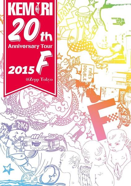 KEMURI 20th Anniversary Tour 2015『F』@Zepp Tokyo/KEMURI