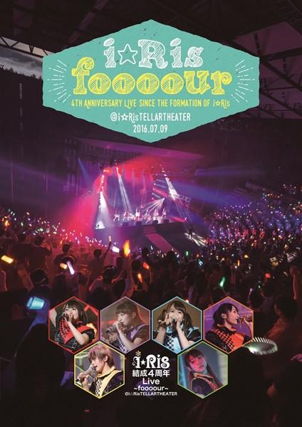 i☆Ris 結成4周年Live〜foooour〜@i☆RisTELLARTHEATER/i☆Ris