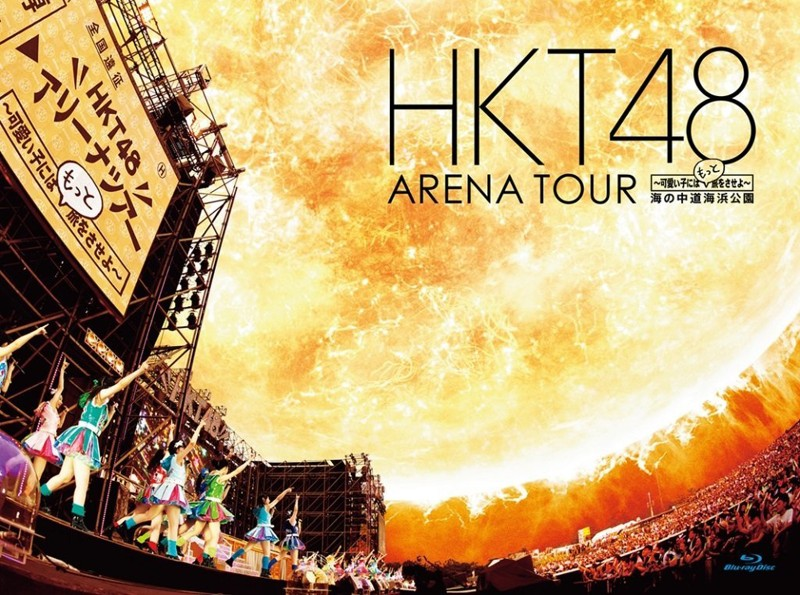 HKT48 アリーナツアー〜可愛い子にはもっと旅をさせよ〜海の中道海浜公園/HKT48 (ブルーレイディスク)
