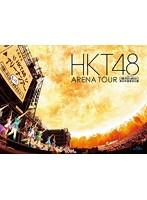 HKT48 アリーナツアー~可愛い子にはもっと旅をさせよ~海の中道海浜公園/HKT48 (ブルーレイディスク)