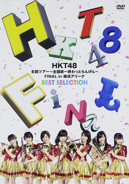 HKT48 全国ツアー〜全国統一終わっとらんけん〜FINAL in 横浜アリーナ BEST SELECTION/HKT48