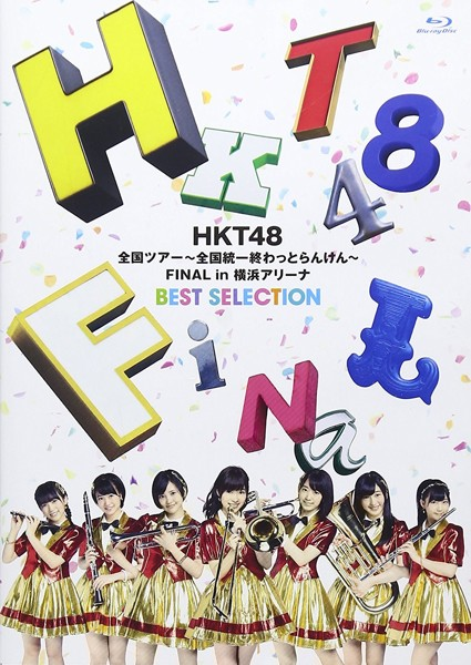 HKT48 全国ツアー〜全国統一終わっとらんけん〜FINAL in 横浜アリーナ BEST SELECTION/HKT48 (ブルーレイディスク)