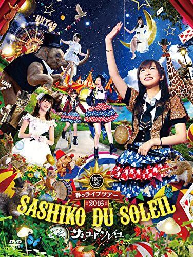 HKT48春のライブツアー〜サシコ・ド・ソレイユ2016〜/HKT48