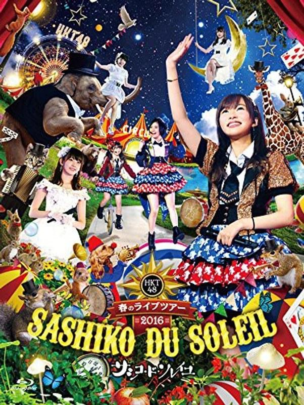 HKT48春のライブツアー〜サシコ・ド・ソレイユ2016〜/HKT48 (ブルーレイディスク)