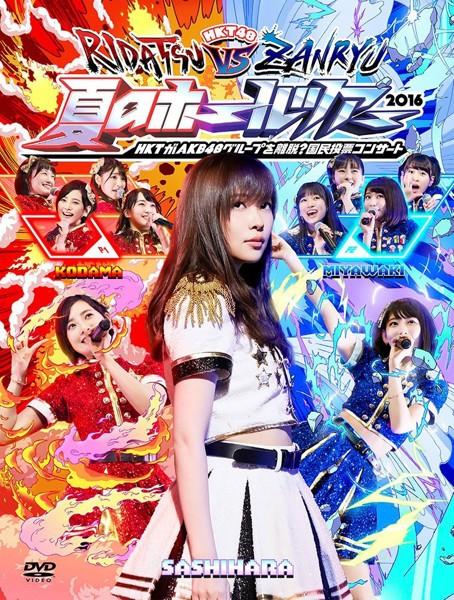 HKT48夏のホールツアー2016〜HKTがAKB48グループを離脱?国民投票コンサート〜/HKT48
