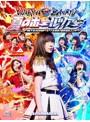 HKT48夏のホールツアー2016〜HKTがAKB48グループを離脱?国民投票コンサート〜/HKT48 (ブルーレイディスク)
