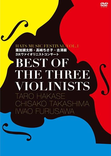 BEST OF THE THREE VIOLINISTS〜HATS MUSIC FESTIVAL VOL1 葉加瀬太郎・高嶋ちさ子・古澤巌 3大ヴァイオリニストコンサート〜