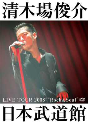 LIVE TOUR 2008 'Rock & Soul' 日本武道館/清木場俊介 (2DVD)