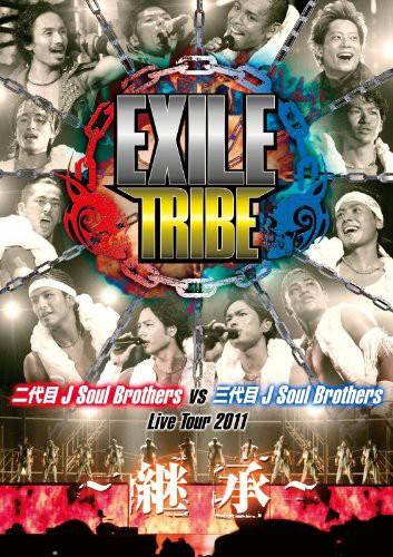 EXILE TRIBE 二代目 J Soul Brothers VS 三代目 J Soul Brothers Live Tour 2011 〜継承〜/二代目 J Soul Brothers + 三代目 J Soul Brothers