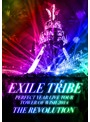 EXILE TRIBE PERFECT YEAR LIVE TOUR TOWER OF WISH 2014 ~THE REVOLUTION~ 超豪華盤/EXILE TRIBE(初回生産限定)