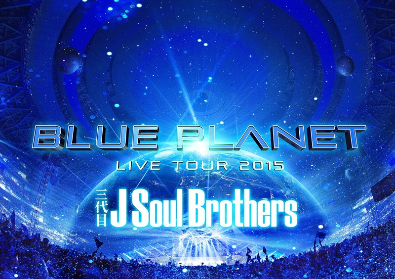 三代目 J Soul Brothers LIVE TOUR 2015「BLUE PLANET」/三代目 J Soul Brothers from EXILE TRIBE(初回生産限定盤)