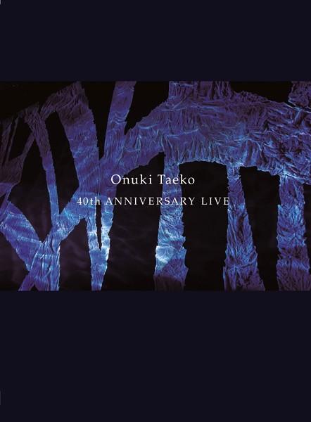 大貫妙子 40th ANNIVERSARY LIVE/大貫妙子