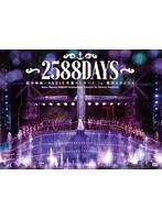 松井玲奈・SKE48卒業コンサートin豊田スタジアム〜2588DAYS〜/SKE48