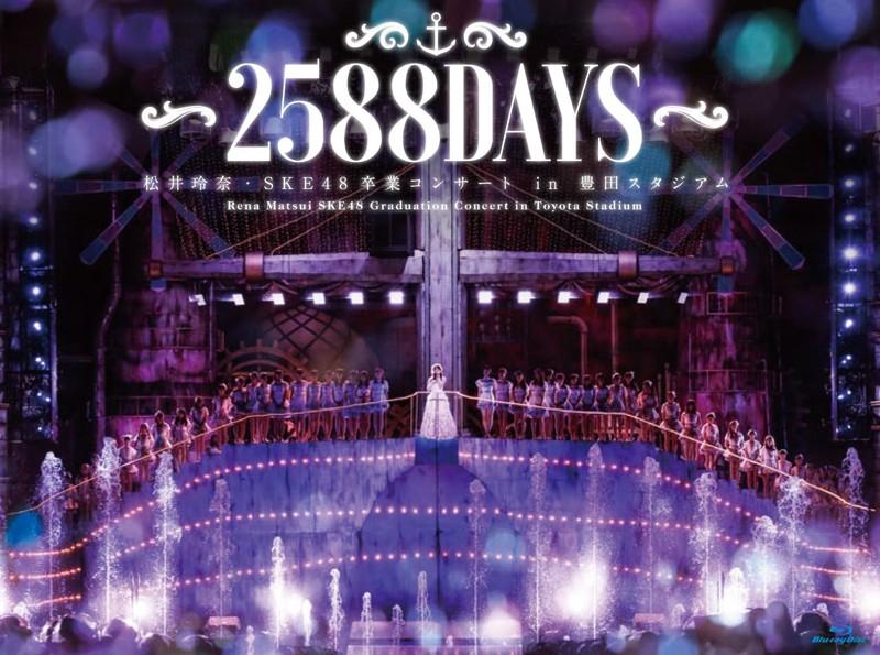 松井玲奈・SKE48卒業コンサートin豊田スタジアム〜2588DAYS〜/SKE48 (ブルーレイディスク)