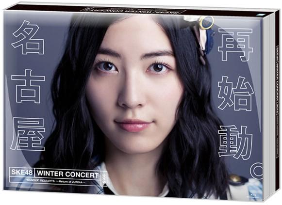 SKE48冬コン2015名古屋再始動。〜珠理奈が帰って来た〜/SKE48 (ブルーレイディスク)