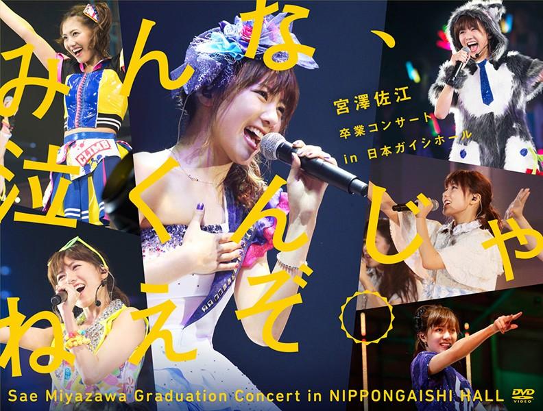 みんな、泣くんじゃねえぞ。宮澤佐江卒業コンサートin 日本ガイシホール/SKE48