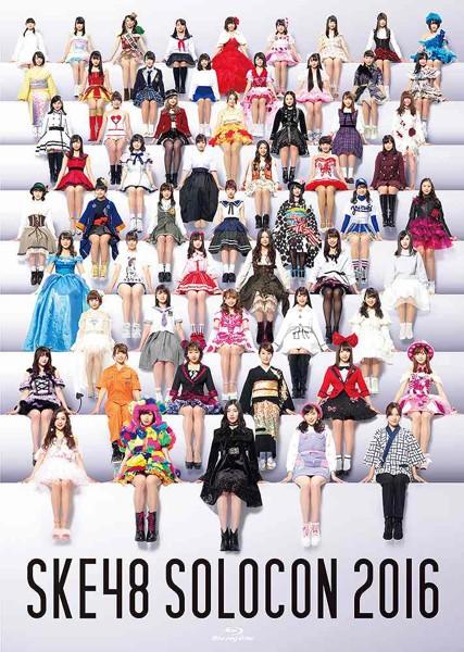 みんなが主役!SKE48 59人のソロコンサート〜未来のセンターは誰だ?〜 (ブルーレイディスク)