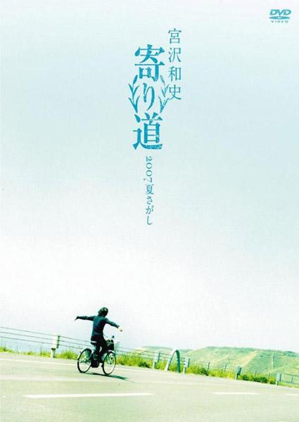 寄り道2007 夏さがし/宮沢和史
