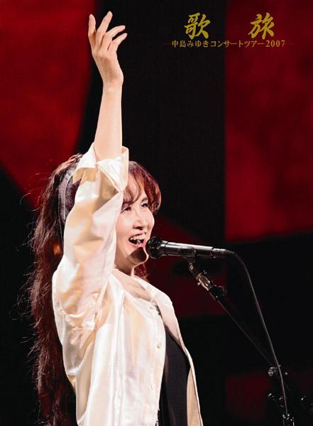 歌旅-中島みゆきコンサートツアー2007-/中島みゆき