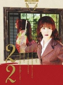 夜会 VOL.17 2/2/中島みゆき(ブルーレイディスク)