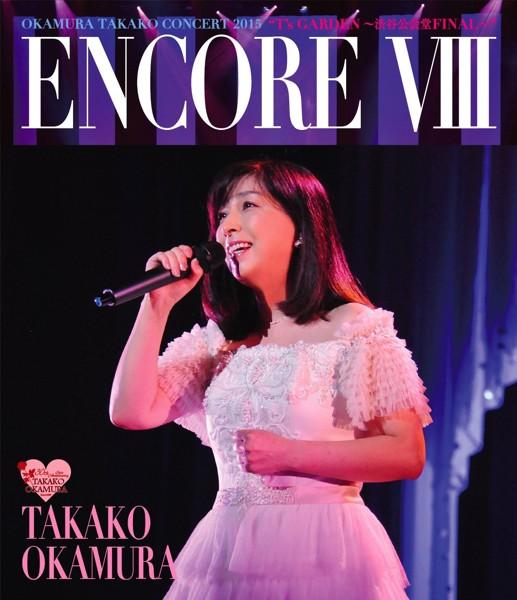 OKAMURA TAKAKO CONCERT 2015 'T's GARDEN〜渋谷公会堂 FINAL〜'ENCORE VIII/岡村孝子 (ブルーレイディスク)