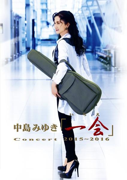 中島みゆきConcert「一会」(いちえ)2015〜2016 (ブルーレイディスク)