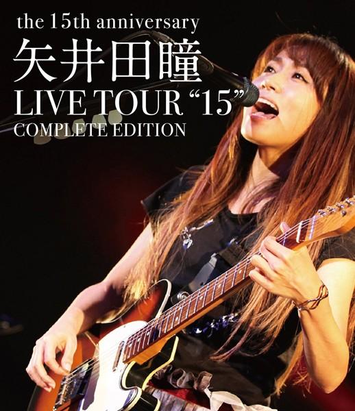 矢井田瞳 LIVE TOUR '15' COMPLETEEDITION-the 15th anniversary-/矢井田瞳 (ブルーレイディスク)