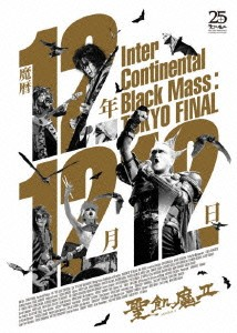 魔暦12年12月12日-Inter Continental Black Mass:TOKYO FINAL-/聖飢魔II