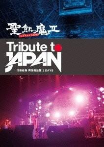 TRIBUTE TO JAPAN- 活動絵巻 両国国技館 2 DAYS-/聖飢魔II