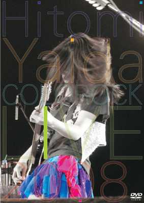 Hitomi Yaida COLOROCK LIVE 2008/矢井田瞳