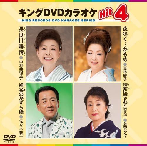 キングDVDカラオケ Hit4 125