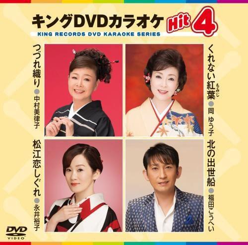 キングDVDカラオケ Hit4 138