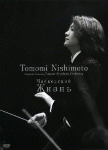 チャイコフスキー:未完成交響曲《ジーズニ》/西本智実