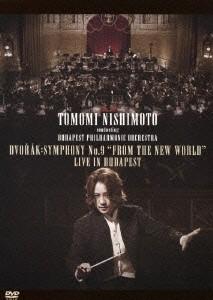 西本智実の新世界交響曲 ライヴ・イン・ブダペスト