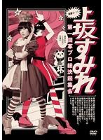 実録・2.11 第一回革ブロ総決起集会/上坂すみれ