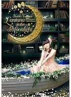 田村ゆかり LOVE◆LIVE *Lantana in the Moonlight*/田村ゆかり