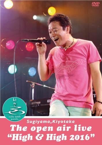 SUGIYAMA、KIYOTAKA The open air live'High&High 2016'/杉山清貴