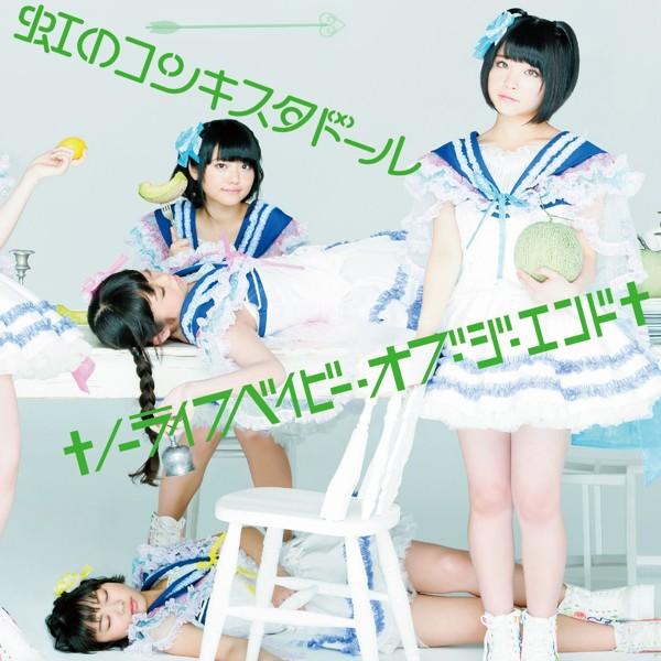 シングルV「†ノーライフベイビー・オブ・ジ・エンド†」/虹のコンキスタドール(緑盤)(初回限定盤)