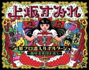革ブロ潜入ルポルタージュ-趣味者集団を追え-/上坂すみれ (ブルーレイディスク)