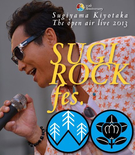 30th Anniversary SUGIYAMA,KIYOTAKA The open air live 2013'SUGI ROCK fes.'/杉山清貴 (ブルーレイディスク)