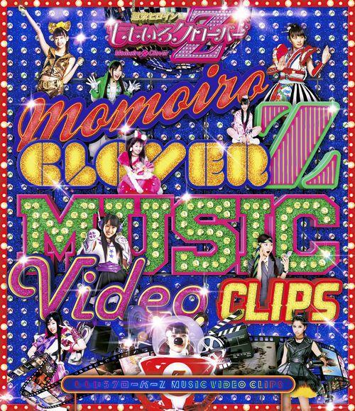 ももいろクローバーZ MUSIC VIDEO CLIPS/ももいろクローバーZ (ブルーレイディスク)