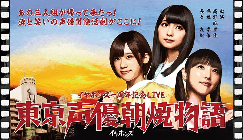 東京声優朝焼物語LIVE/イヤホンズ (初回限定盤 ブルーレイディスク)