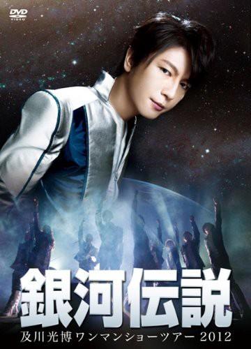 及川光博ワンマンショーツアー2012 銀河伝説/及川光博