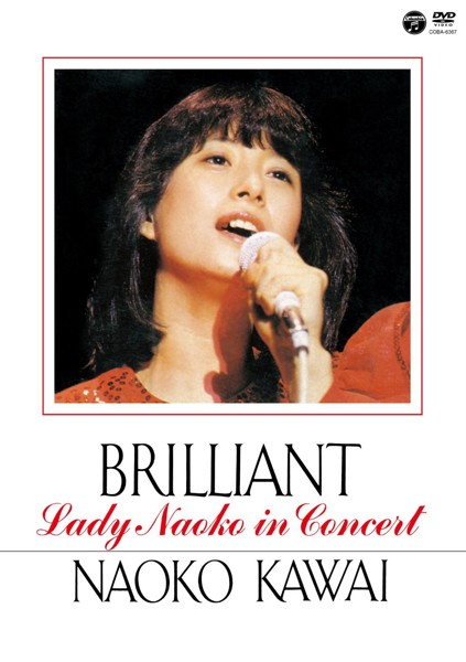 BRILLIANT-Lady Naoko in Concert-/河合奈保子